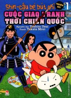 Shin - Cậu Bé Bút Chì (Truyện Dài)  - Tập 1