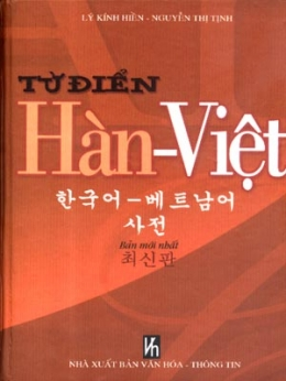 Từ Điển Hàn - Việt (Bản Mới Nhất)