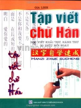 Tập Viết Chữ Hán - Học Viết Khải Thư, Hành Thư 30 Phút Mỗi Ngày