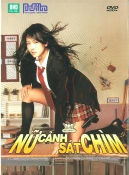 Nữ Cảnh Sát Chìm (Phim Hành Động Hàn Quốc - DVD)