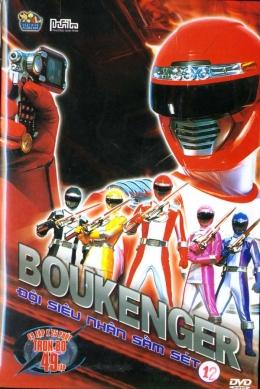 Boukenger - Đội Siêu Nhân Sấm Sét (Đĩa 12 - DVD)