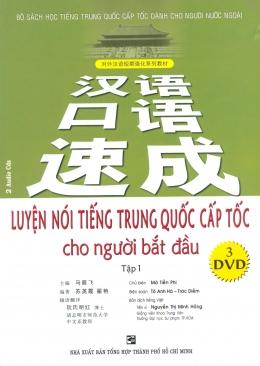 Luyện Nói Tiếng Trung Quốc Cấp Tốc Cho Người Bắt Đầu - Tập 1 (Kèm 2 CD)