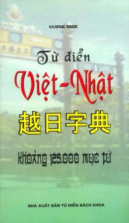 Từ Điển Việt - Nhật (Khoảng 125.000 Mục Từ)