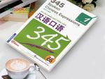 """""""345 câu khẩu ngữ tiếng Hán"""" – Trần Hiền Thuần"""