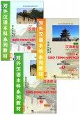 Combo Giáo Trình Hán Ngữ Phiên Bản Mới - Bộ 3 Quyển (Kèm 3 CD)