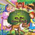 Truyện Song Ngữ - Cô Bé Quàng Khăn Đỏ (Bìa Cứng)