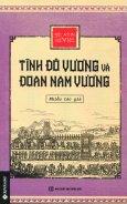 Góc Nhìn Sử Việt  - Tĩnh Đô Vương Và Đoan Nam Vương