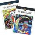 Combo Sách Tô Màu Dành Cho Người Lớn: Mèo Duyên Dáng + Cú Thông Thái