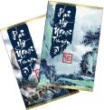 Phi Hồ Ngoại Truyện (Bộ 2 Cuốn)