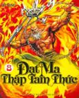 Đạt Ma Thập Tam Thức (Tiểu Thuyết Kiếm Hiệp, Trọn Bộ 8 Tập )