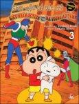 Shin - Cậu Bé Bút Chì (Truyện Dài) - Tập 3