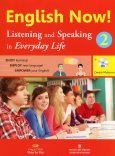English Now! Listening And Speaking In Everyday Life 2 (Kèm 1 CD)