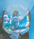 Picture Book Song Ngữ - Ngôi Nhà Say Ngủ