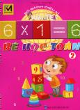 Bộ Sách Diệu Kì - Bé Học Toán (Tập 2)