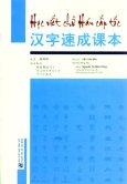 Học Viết Chữ Hán Cấp Tốc