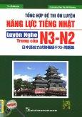 Tổng Hợp Đề Thi Ôn Luyện Năng Lực Tiếng Nhật N3-N2 - Luyện Nghe (Trung Cấp) - Kèm 1 CD