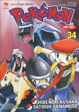 Pokemon Đặc Biệt - Tập 34