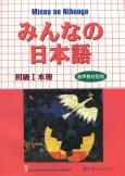Minna No Nihongo 1