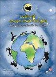 Trăng Châu Phi - Loài Vật Nhanh Nhất Thế Giới (Song Ngữ)
