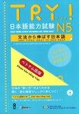 Try! N5 - Giáo Trình Luyện Thi Năng Lực Tiếng Nhật (Kèm 1 CD)