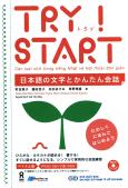 Try! Start - Các Loại Chữ Trong Tiếng Nhật Và Hội Thoại Đơn Giản (Kèm 1 CD)