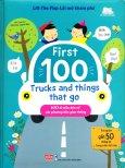 First 100 Trucks And Things That Go - 100 Từ Đầu Tiên Về Các Phương Tiện Giao Thông