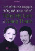 Hai Đệ Nhất Phu Nhân Trung Quốc Những Điều Chưa Biết Về Tống Mỹ Linh Và Giang Thanh