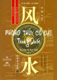 Phong Thủy Cổ Đại Trung Quốc - Lý Luận Và Thực Tiễn (Tập 2)