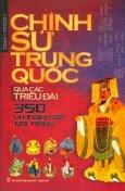 Chính Sử Trung Quốc Qua Các Triều Đại - 350 Vị Hoàng Đế Nổi Tiếng (Bìa Mềm)