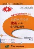 Tài Liệu Luyện Thi Năng Lực Hán Ngữ - Cấp 3 (Kèm 1 CD)