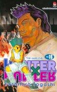 Hunter x Hunter - Tập 16