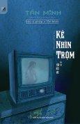 Kẻ Nhìn Trộm (Series Bác Sĩ Pháp Y Tần Minh)