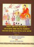 Phật Thuyết Đại Thừa Vô Lượng Thọ Trang Nghiêm Thanh Tịnh Bình Đẳng Giác Kinh Giảng Giải - Quyển 2 (Tái Bản 2012)