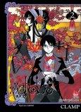 XXX Holic Rei - Tập 2