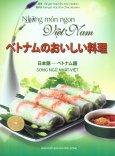 Những Món Ngon Việt Nam - Song Ngữ Nhật - Việt