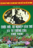 Bộ Sách Kỷ Niệm 120 Năm Ngày Sinh Chủ Tịch Hồ Chí Minh - Cuộc Đời Và Sự Nghiệp Văn Thơ Và Tư Tưởng Của Chủ Tịch Hồ Chí Minh (Những Câu Hỏi Trắc Nghiệm)