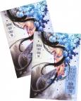 Tam Sinh Tam Thế - Chẩm Thượng Thư (Tập 2A + 2B) (Bìa Mềm - Tái Bản 2020) (Tặng Kèm 2 Poster)