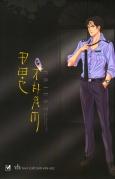Đọc Thầm - Tập 1 (Phiên Bản Mới - Bìa Cứng) (Tặng Kèm 2 Postcard + Nhật Ký Tỏ Tình Sếp Phí)
