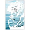 Kỳ Quan Thế Giới Thứ 8 - Chuyện Tình Ở Biển - Ósmy Cud Świata