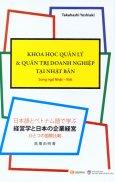 Khoa Học Quản Lý Và Quản Trị Doanh Nghiệp Tại Nhật Bản - Song Ngữ Nhật - Việt