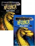 Brisingr Hỏa Kiếm - Bộ 2 Cuốn