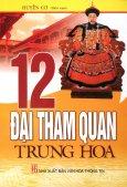 12 Đại Tham Quan Trung Hoa
