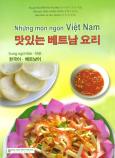 Những Món Ngon Việt Nam (Song Ngữ Hàn - Việt)