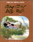 Đông Chu Liệt Quốc (Trọn Bộ 2 Tập, Bìa Cứng)