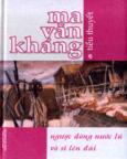 Ma Văn Kháng (Tiểu Thuyết) - Tập 6: Ngược Dòng Nước Lũ, Võ Sĩ Lên Đài