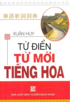 Từ Điển Từ Mới Tiếng Hoa - Tái bản 03/2011