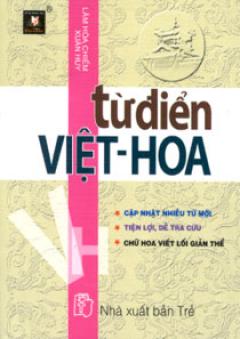 Từ Điển Hoa - Việt - Tái bản 06/05/2005