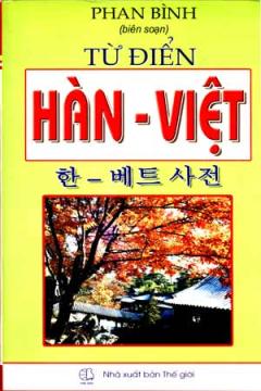 Từ Điển Hàn - Việt - Tái bản 03/06/2006