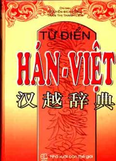 Từ Điển Hán Việt - Tái bản 06/06/2006
