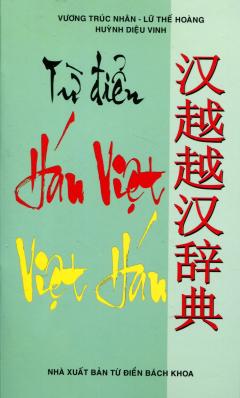 Từ Điển Hán Việt - Việt Hán - Tái bản 03/2014